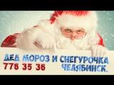 Заказ Дед Мороз и Снегурочка в Челябинске. На дом - в офис - детские праздники - экспресс поздравления с Новым Годом.