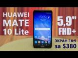 Обзор Huawei Mate 10 Lite (Nova 2i, Maimang 6, Honor 9i)