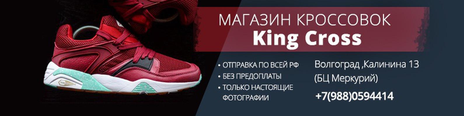 a8723cfc3898 Магазин KingCross - Кроссовки в Волгограде   ВКонтакте