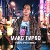 Макс Гирко   LP «Уровень: Хриплая юность»