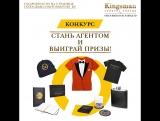 Kingsman: Золотое кольцо | Розыгрыш призов