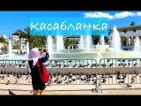 Vlog 11 Касабланка центр города