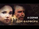 Дом фарфора  •  1 сезон •  4 серия