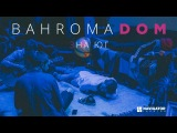 Bahroma - Дом - На Юг (Audio)