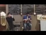 Дени и Алекс - Песня III