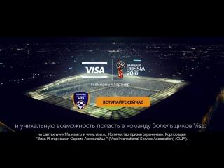 Visa дарит шанс попасть на матчи Чемпионату мира по футболу FIFA™