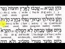 Книга Плач Иеремии в оригинале. Распев иракских общин