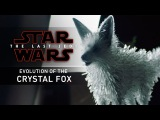 Кристальная лиса | Звёздные войны 8: Последние джедай | Star Wars: The Last Jedi | Evolution of the Crystal Fox