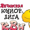 Ялтинская Юниор-Лига КВН