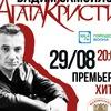 Вадим Самойлов, 29 августа в «Максимилианс» НСК