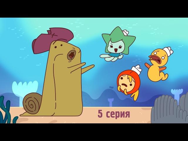 Капитан Кракен и его команда - Весёлые мультфильмы для детей - Капитан Улитка - Новые мультики