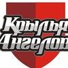 """Команда """"Крылья Ангелов"""""""