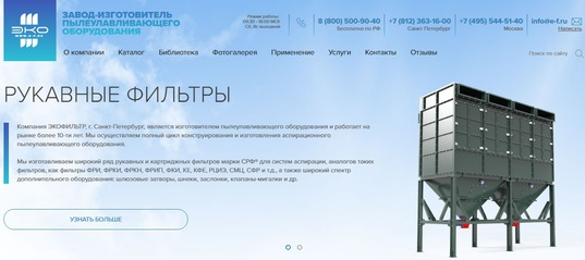 Мы запустили новый сайт компании Экофильтр, завода-изготовителя пылеулавливающего оборудования