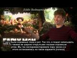 Эдди Редмэйн о своем внешнем сходстве с Дагом и парфюмерии (субтитры)