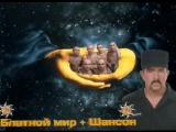 Владимир Ждамиров_Всюду Бог( монтаж от гр.Блатной мир  +  Шансон) http://vk.com/Viktor.Fart