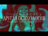 Олеся Малибу - Другая Психология feat. ДХ (prod.by AUUX) 2018