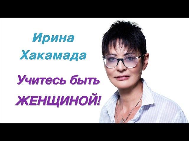 Ирина Хакамада - Учитесь быть ЖЕНЩИНОЙ!