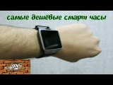 Дешёвые смарт часы Smart Watch dz09