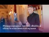 Международная премия «BraVo» в области классической музыки
