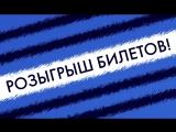 Розыгрыш билетов на матч с «Соколом»