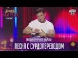 Светлана Лобода - песня с сурдопереводом