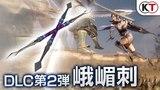 Dynasty Warriors 9 — the Emei Daggers