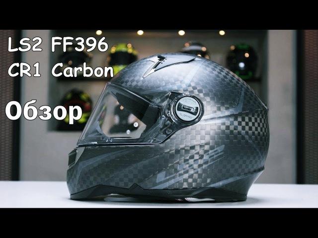 LS2 FF396 CR1 Carbon