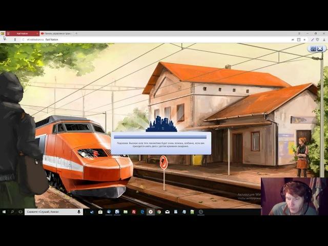 Стрим по игре Rail Nation Угольный Ящик ч.3