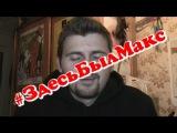 Блогер GConstr в восторге! #ЗдесьБылМакс UPD + инфа. От Макса Брандта