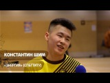 Константин Шим -