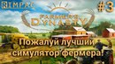 Farmers Dynasty 3 | Новые девайсы!