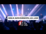 ЭММА М, Мари Краймбрери, Lх24, Luxor – «Холодно» (LiveFest_ URBAN)