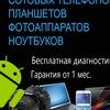 Ремонт телефонов фотоаппаратов в Челябинске