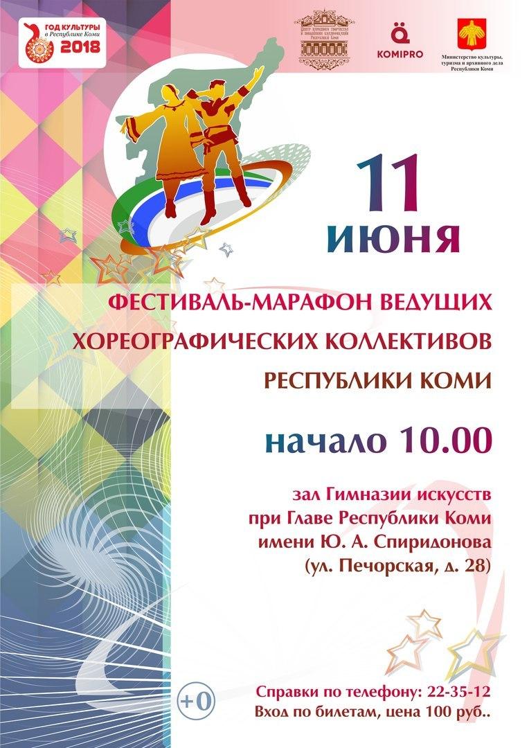 Республиканский фестиваль-марафон хореографических коллективов со званиями «Народный» и «Образцовый»