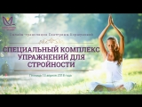 Приглашение на бесплатный вебинар Екатерины Коршуновой «Похудение: стройность, здоровье и внутренняя гармония» который состоится