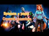 Врединка в рядах Стражей Галактики   Marvels Guardians of the Galaxy The Telltale Series   1 эпизод