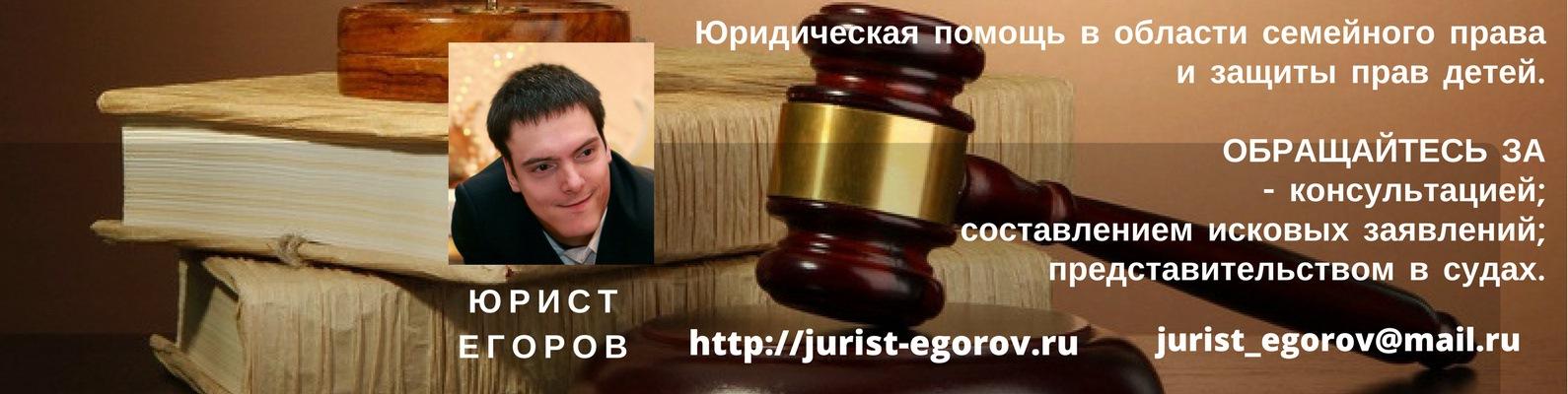 Юрист в области семейного права
