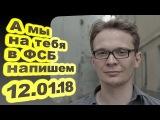 Кирилл Мартынов - А мы на тебя в ФСБ напишем... 12.01.18 Персонально Ваш