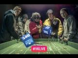 Прямая трансляция Red Bull Roll The Dice 2018 Сочи