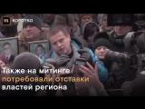 Жители Кемерово вышли на митинг после пожара в торговом центре