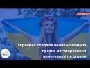 Украинка создала онлайн-петицию против регулирования криптовалют в стране