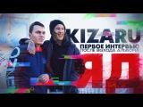 KIZARU - первое интервью после выхода альбома ЯД / Смоки ,Face ,деньги и многое другое [NR]