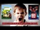 Голливудское воспитание детей Шрек и Ральф против Интернета