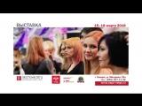 Шарм Beauty Shop 15-18 марта в Самаре