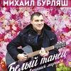 Mikhail Burlyash