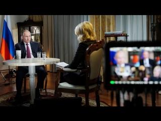Путин — в интервью NBC