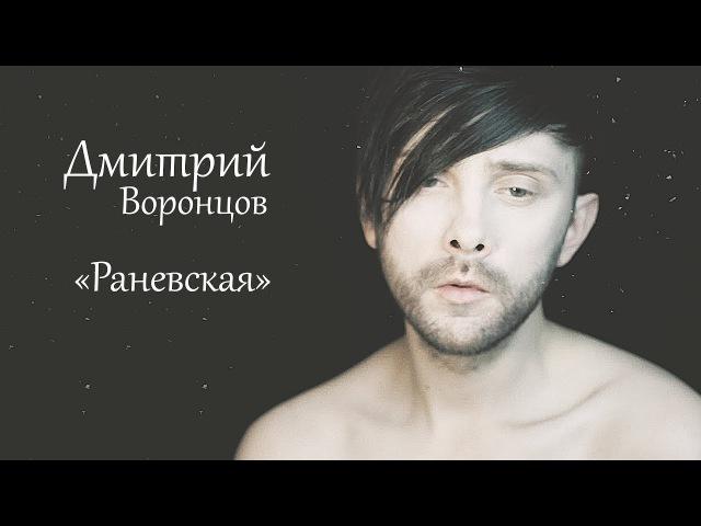Дмитрий Воронцов - Раневская ( cover Лолита Милявская )