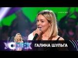 Галина Шульга | Шоу Успех