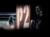 Парковка P2 (2007)