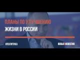 Планы по улучшению жизни в России